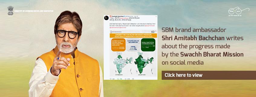 SBM Brand Ambassador Shri Amitabh Bachchan
