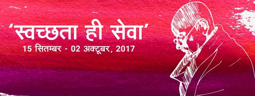 Swachhata Hi Seva, 15th September - 2 October, 2017