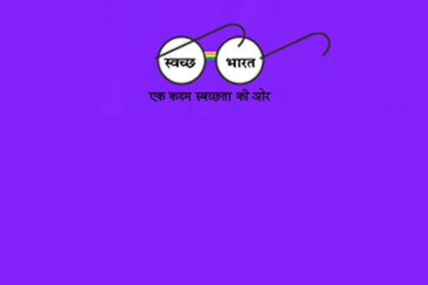 Swachh Shakti 2017
